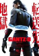 フル3DCGアニメーション映画『GANTZ:O』10月14日公開(C)奥浩哉/集英社・「GANTZ:O」製作委員会