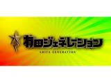 5月9日にスタートする新番組『有田ジェネレーション』オーディション参加者を募集中(C)TBS