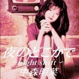 中森明菜シングル「夜のどこかで 〜night shift〜」