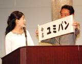 命名に驚く永島アナ(左) (C)ORICON NewS inc.