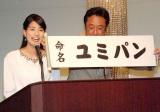 新番組『ユミパン』のMCに抜てきされた永島優美アナ(左)と三宅正治アナ (C)ORICON NewS inc.