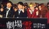 映画『劇場霊』女子学生限定試写会イベントに出席した(左から)NON STYLEの石田明、井上裕介、りゅうちぇる、ぺこちゃん (C)ORICON NewS inc.