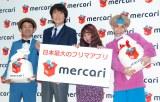 『メルカリ』年末大掃除イベントに出席した(左から)タケト、千原ジュニア、オクヒラテツコ、りゅうちぇる (C)ORICON NewS inc.
