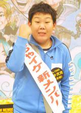 三ちゃんこと三中元克(写真は2010年『めちゃイケ』新メンバー決定時) (C)ORICON NewS inc.