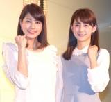 意気込みを語った(左から)永島優美アナ、宮司愛海アナ (C)ORICON NewS inc.