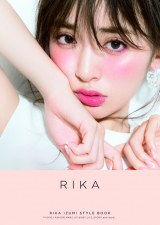 スタイルブック『RIKA』の表紙