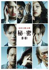 映画『秘密 THE TOP SECRET』キャラクター写真が公開(C)2016「秘密 THE TOP SECRET」製作委員会
