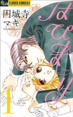 円城寺マキ氏の原作漫画『はぴまり〜Happy Marriage!? 〜』(フラワーコミックスαプチコミ)全10巻発売中