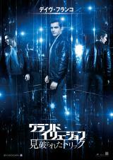 【4】映画『グランド・イリュージョン 見破られたトリック』(9月公開)ジャック・ワイルダー(デイヴ・フランコ)