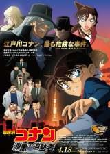 3位『漆黒の追跡者(チェイサー)』(C)2009 青山剛昌/名探偵コナン製作委員会