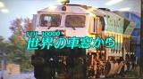 『世界の車窓から』が放送1万回達成 (C)ORICON NewS inc.