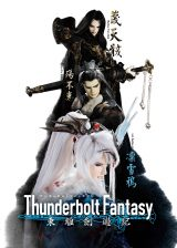 原案・脚本・総監修を務める『Thunderbolt Fantasy 東離劍遊紀(サンダーボルトファンタジー トウリケンユウキ)』7月よりTOKYO MX、BS11で放送(C)Thunderbolt Fantasy Project