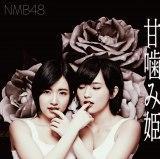 NMB48の14thシングル「甘噛み姫」が初登場1位(写真はType-A)