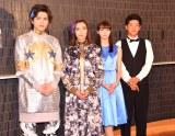 舞台『TAKE FIVE 2』の囲み取材に出席した(左から)山本裕典、安蘭けい、新川優愛、駿河太郎 (C)ORICON NewS inc.