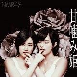 NMB48の「甘噛み姫」が初登場1位