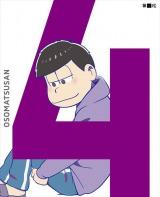 『おそ松さん 第四松(初回生産限定版 DVD)』 (C)赤塚不二夫/おそ松さん製作委員会