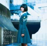 欅坂46のデビューシングル「サイレントマジョリティー」初回盤A