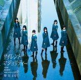 欅坂46のデビューシングル「サイレントマジョリティー」初回盤C