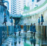 欅坂46のデビューシングル「サイレントマジョリティー」通常盤