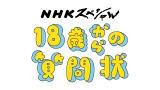 5月4日午後10時から10代の若者と現職国会議員の直接対論、NHKスペシャル『18歳の質問状』を生放送(C)NHK