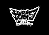 地獄図のロゴマーク (C) 2016 Asmik Ace, Inc. / TOHO CO., LTD. / J Storm Inc. / PARCO CO., LTD. / AMUSE INC. / Otonakeikaku Inc. / KDDI CORPORATION / GYAO Corporation