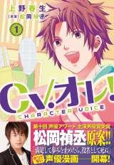 『CV.オレ!』の原案が明らかに 単行本1巻は5月17日発売