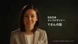 中岡と瑛太が出演する『1UP(ワンアップ)』CMシリーズ第5弾「海外出張で1UP」篇