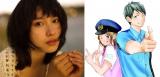 映画『PとJK』で亀梨和也と初共演する土屋太鳳 (C)三次マキ/講談社