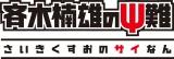 アニメは7月よりスタート! (C)麻生周一/集英社・PK学園