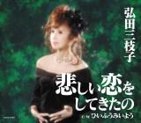 32年ぶりシングル「悲しい恋をしてきたの」(2015年10月発売)