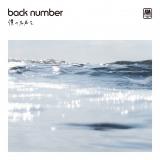 back number 15thシングル「僕の名前を」通常盤