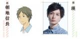舞台『ReLIFE』で朝地信長を演じる瑛 (C)夜宵草/comico/リライフ研究所