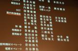 生田斗真、「脳内映像撮影」の欄に名前が載り感激 (C)ORICON NewS inc.