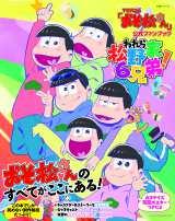 「おそ松さん」初の公式ファンブック『われら松野家6兄弟!』がムック部門首位