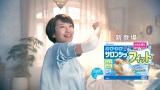【CMカット】波瑠=久光製薬『のびのびサロンシップF』新CM「波瑠、貼る。」篇