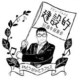 『いとうせいこうフェス』ロゴ