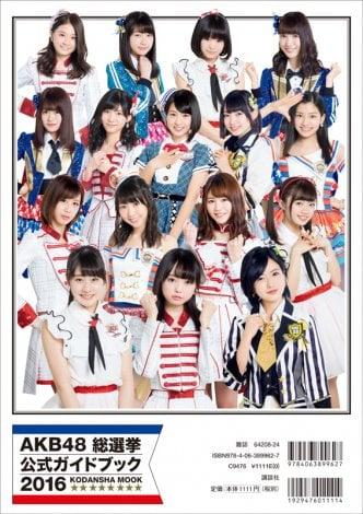 """今年は""""裏表紙選抜""""も実施=『AKB48総選挙公式ガイドブック2016』(講談社)裏表紙画像"""