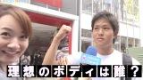 理想のボディを持つ芸能人は誰?東京の街中で直球インタビュー (C)ORICON NewS inc.