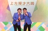 奨励賞を受賞した銀シャリ(C)関西テレビ