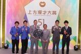 『第51回上方漫才大賞』受賞した3組(左から)奨励賞の銀シャリ、大賞のオール阪神・巨人、新人賞のコマンダンテ(C)関西テレビ