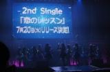 2ndシングルリリース決定を映像で発表