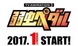TVアニメ『弱虫ペダル』第3期は2017年1月よりスタート