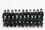 【初公開】欅坂46のアーティスト写真