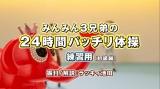 『みんみん3兄弟の24時間パッチリ体操』練習用