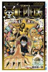 『ONE PIECE FILM GOLD』入場者プレゼントは「コミックス巻七七七」(C)尾田栄一郎/2016「ワンピース」製作委員会