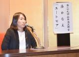 『ユートピア』で『第29回山本周五郎賞』は受賞した湊かなえ 氏(C)ORICON NewS inc.