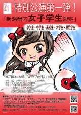メンバーの水澤彩佳がイラストを描いた女子学生限定公演チラシ(C)AKS