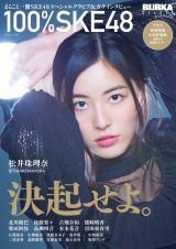 SKE48の公式ムック本『BUBKAデラックス100%SKE48』