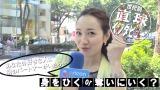 札幌テレビ出身の松原江里佳アナウンサーが東京の街中で直撃インタビューを敢行 (C)ORICON NewS inc.