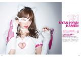 セクシー谷間で悩殺! にゃんにゃん仮面が『AKB48総選挙公式ガイドブック2016』に登場(C)講談社